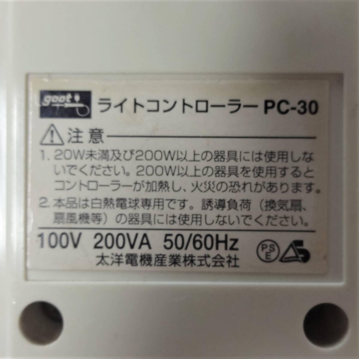 goot / 太洋電気産業 ライトコントローラー PC-30 廃番商品 半田ごてや白熱電球に対応_画像5