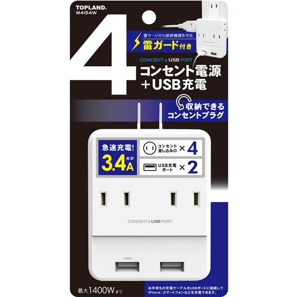 TOPLAND / トップランド USB急速充電2ポート + 雷ガード付き ACコンセント4個口 M4154W_画像10