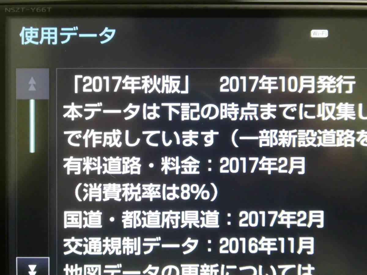 A-523 美品 トヨタ純正 NSZT-Y66T SDナビ Bluetooth 2017年秋_画像6