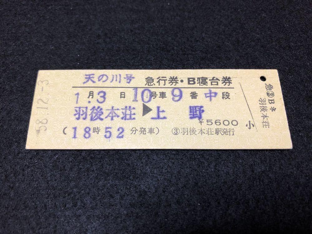 (寝台急行 天の川) 【急行券・B寝台券 羽後本荘→上野】 昭和58年