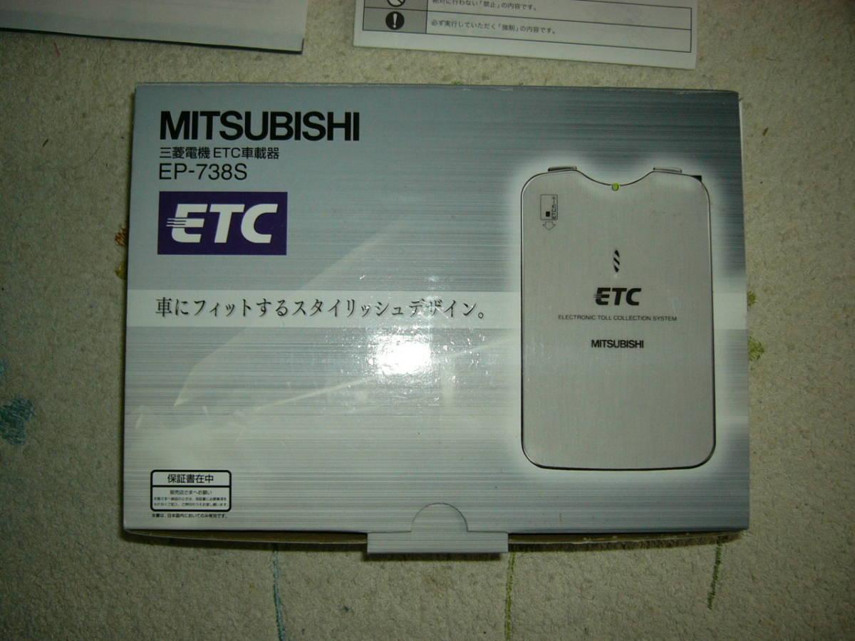 三菱 ETC車載器 EP-783S(EPU-9U77)