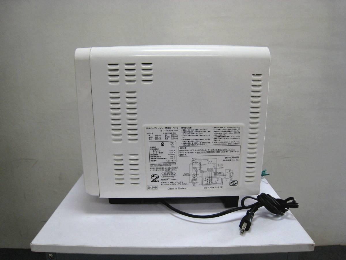 HITACHI/日立 オーブンレンジ MRO-NF6 2015年製 ホワイト 家電用品_画像2