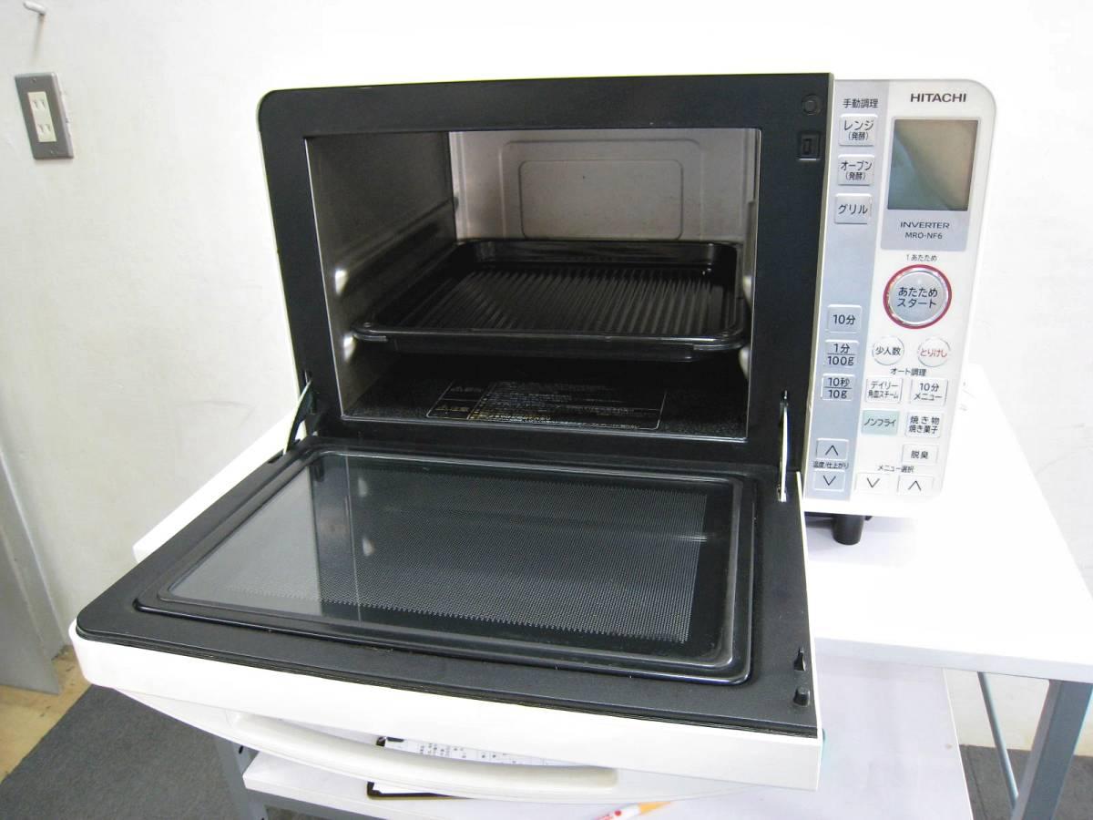HITACHI/日立 オーブンレンジ MRO-NF6 2015年製 ホワイト 家電用品_画像4