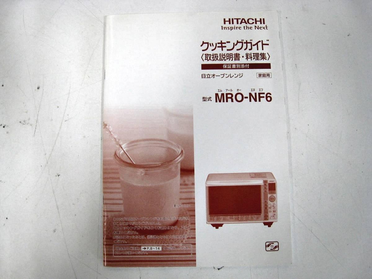 HITACHI/日立 オーブンレンジ MRO-NF6 2015年製 ホワイト 家電用品_画像8