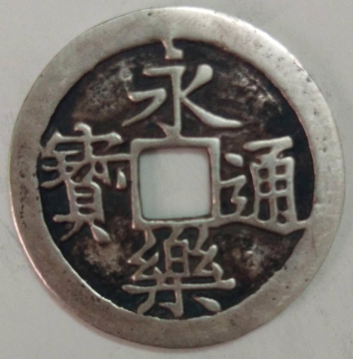日本古銭 銀貨【皇朝銭 永樂通寶】銀貨 希少 25.3mm重さ4.0g