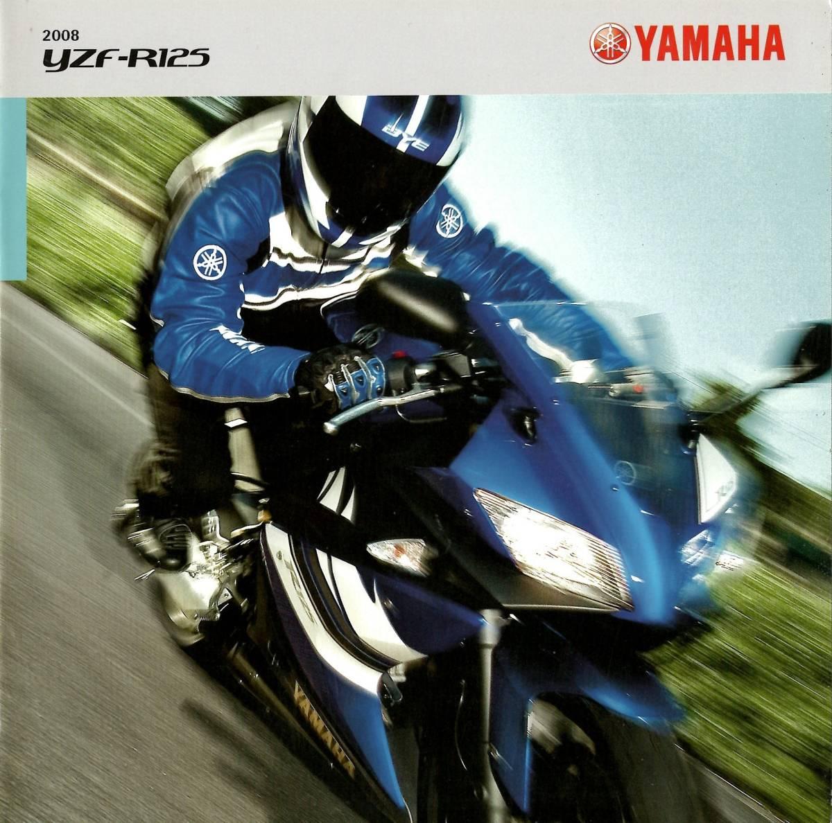 欧州版 ヤマハ 2008年 YZF-R125 カタログ。単品カタログはめったに出ないです。