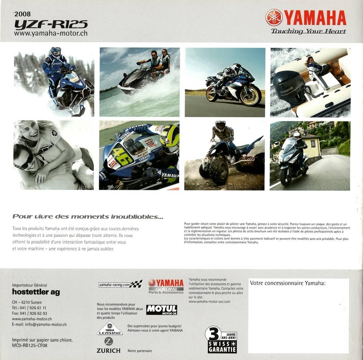 欧州版 ヤマハ 2008年 YZF-R125 カタログ。単品カタログはめったに出ないです。_画像5