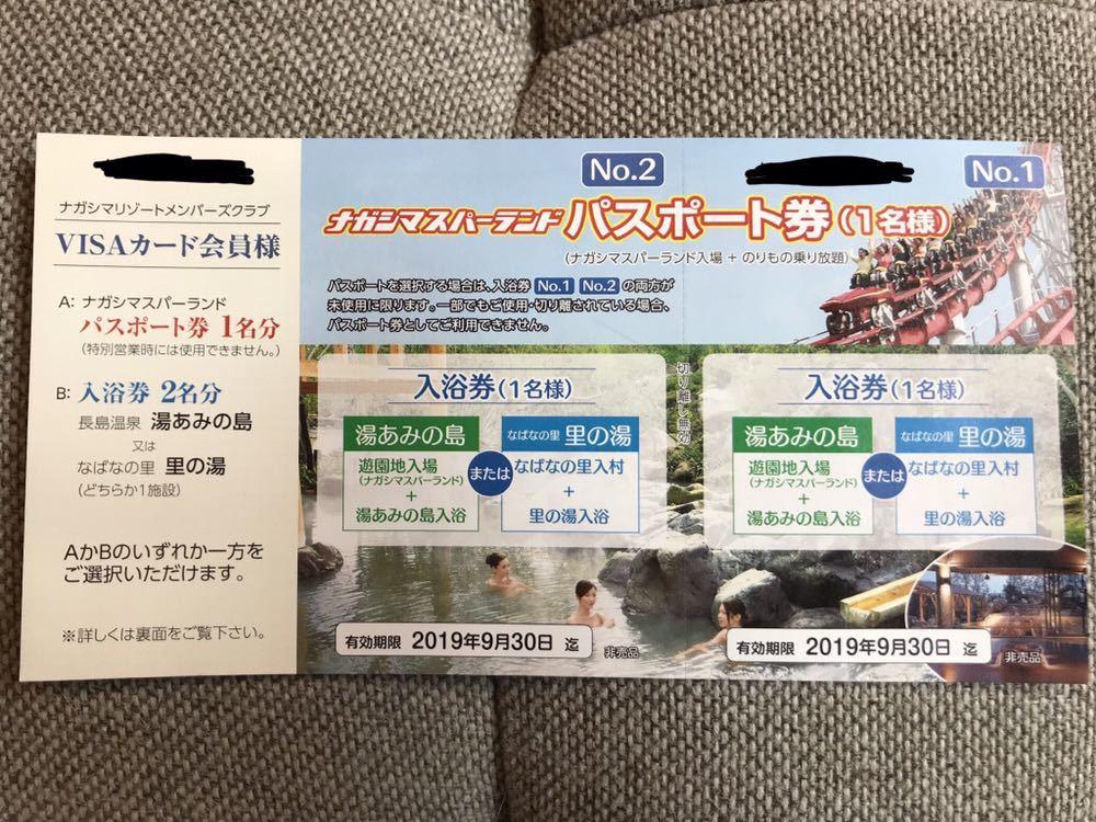 長島スパーランド パスポート・共通金券