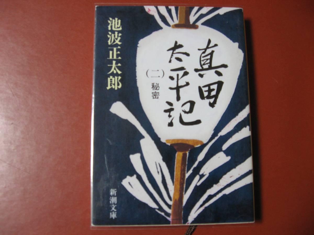 【文庫本】池波正太郎「真田太平記 第二巻秘密」_画像1