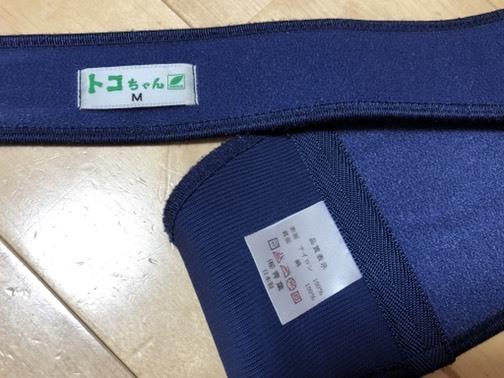 トコちゃんベルト2 M 紺色 _画像4