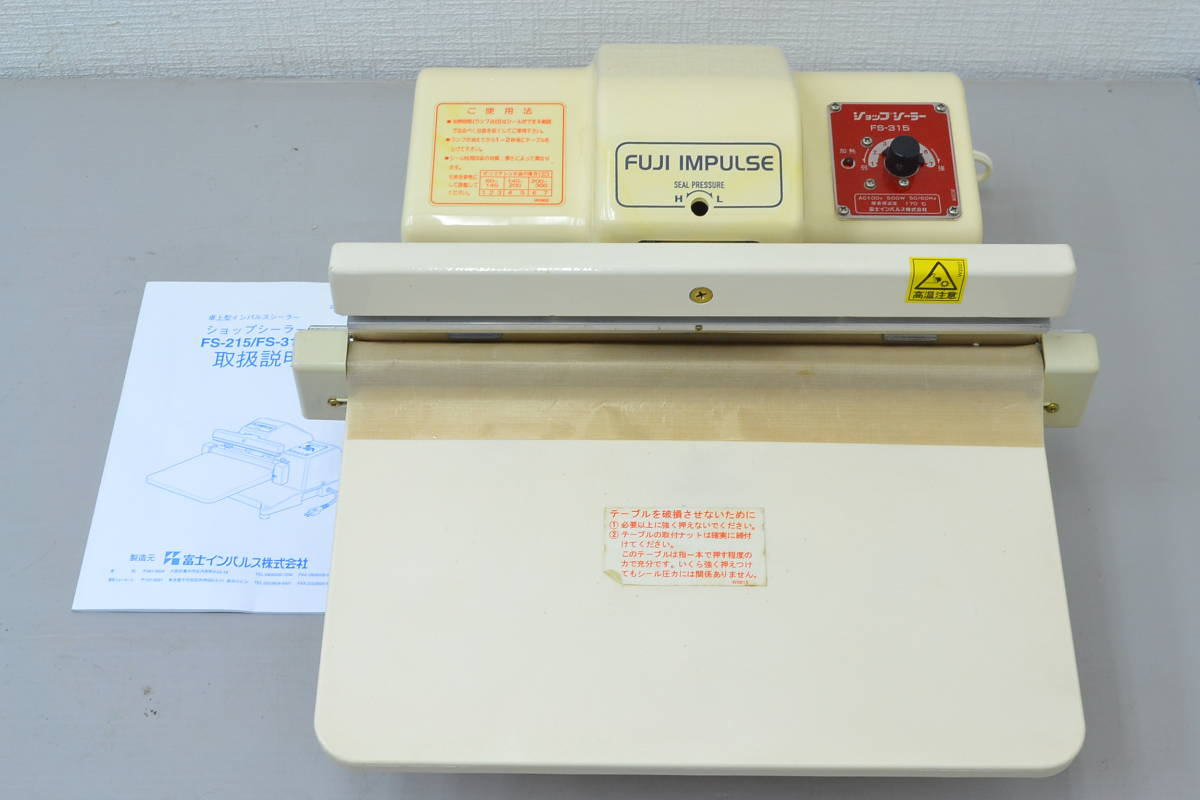 f972■富士インパルス■卓上型 ショップシーラー■FS-315■包装