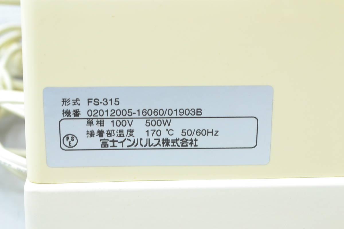 f972■富士インパルス■卓上型 ショップシーラー■FS-315■包装_画像8