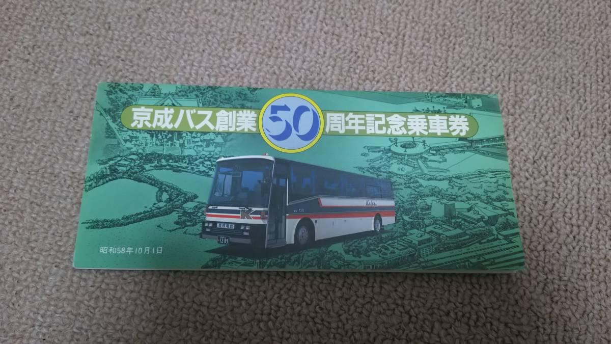 京成バス50周年記念乗車券 京成電鉄_画像1