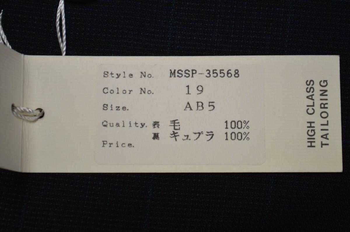 ☆最終お値引き☆新品 GLENOVER スーツ AB5 定価約7~10万 イタリア製生地 グレンオーバー ■新品・お買い得・即決あります■1884 _画像2
