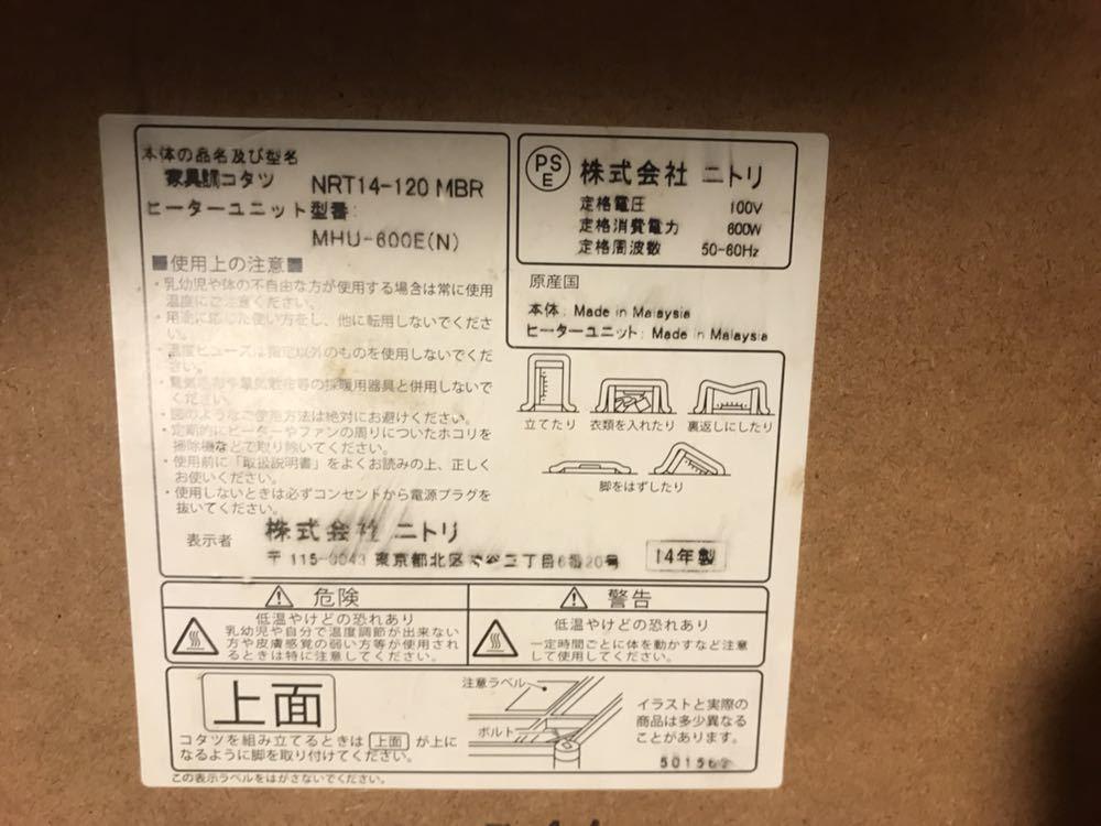 ニトリ 家具調こたつ _画像4