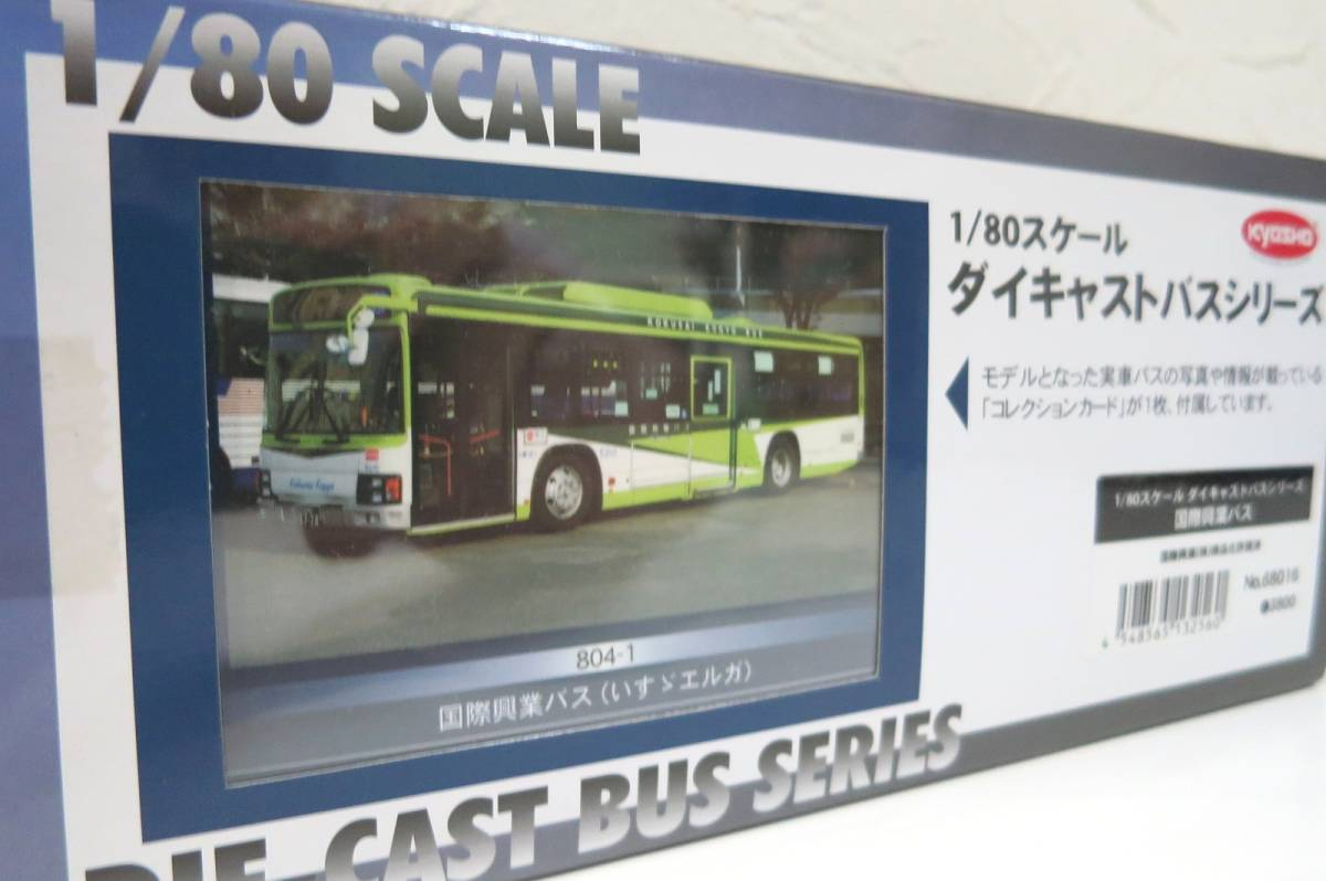 京商 KYOSHO 1/80 ダイキャストバスシリーズ 国際興業バス いすゞエルガ [68016]_画像7