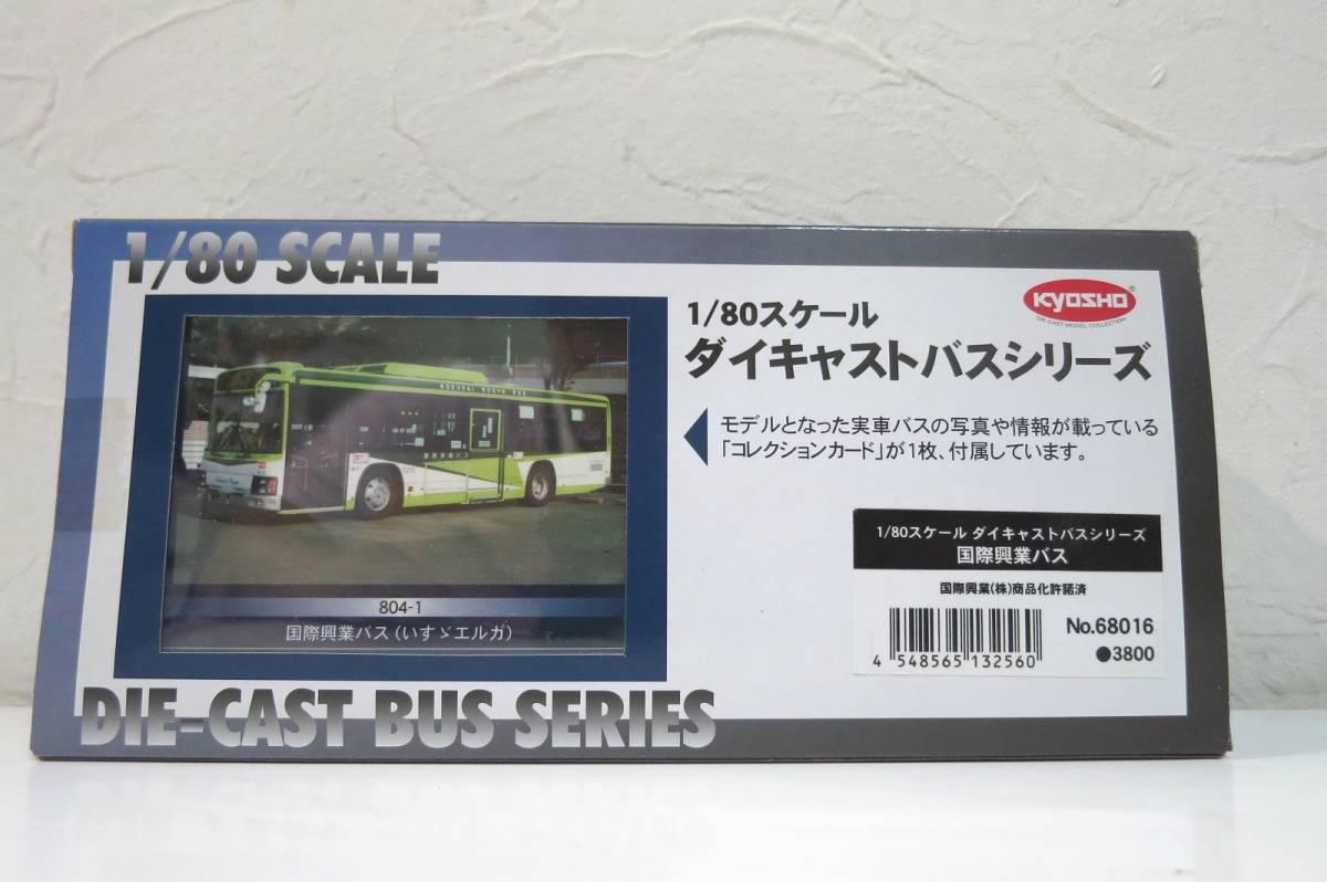 京商 KYOSHO 1/80 ダイキャストバスシリーズ 国際興業バス いすゞエルガ [68016]_画像5