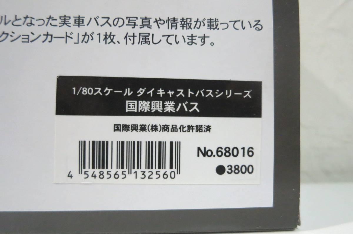 京商 KYOSHO 1/80 ダイキャストバスシリーズ 国際興業バス いすゞエルガ [68016]_画像6