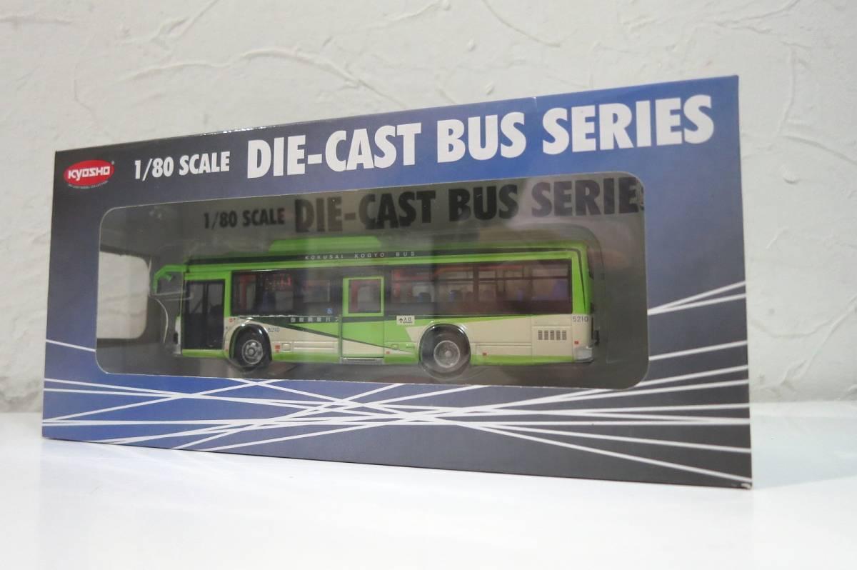京商 KYOSHO 1/80 ダイキャストバスシリーズ 国際興業バス いすゞエルガ [68016]_画像8