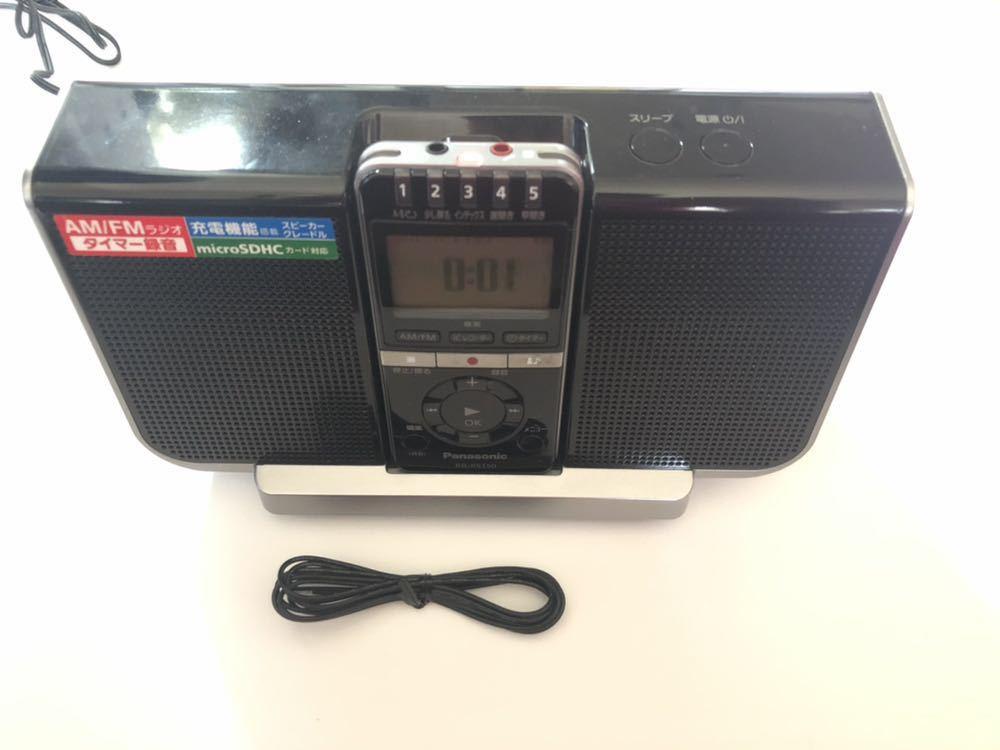 Panasonic RR-RS150 ブラック ICレコーダー ボイスレコーダー AM/FMラジオチューナー搭載 充電スタンド アダプター付