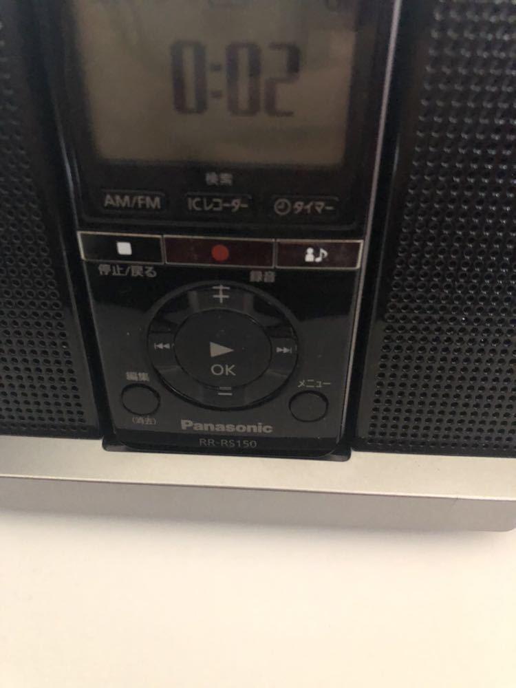 Panasonic RR-RS150 ブラック ICレコーダー ボイスレコーダー AM/FMラジオチューナー搭載 充電スタンド アダプター付 _画像4