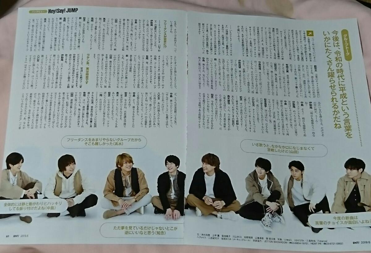 最新 Hey!Say!JUMP 日経エンタテインメント2019年6月号 切り抜き7枚 表紙 ピンナップ_画像3