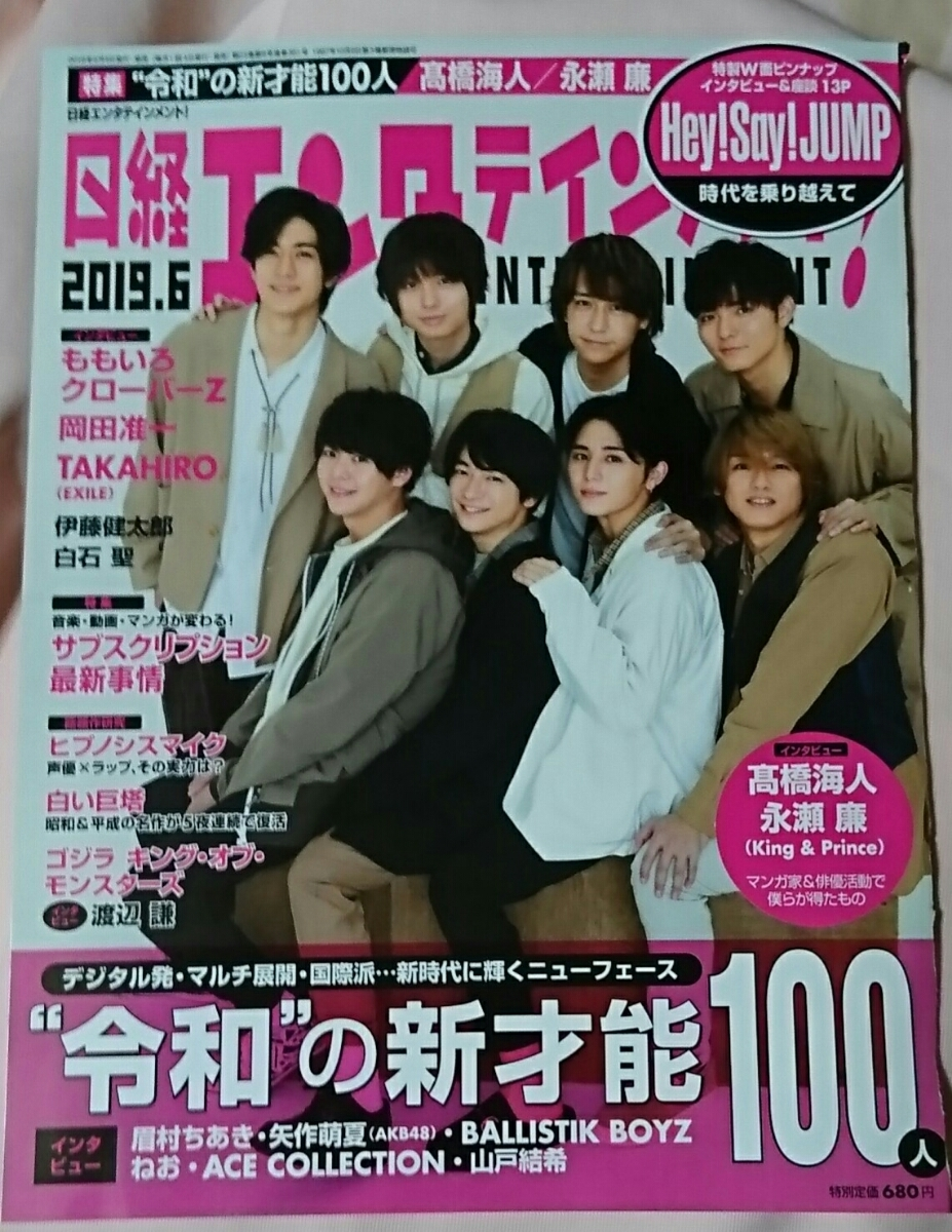 最新 Hey!Say!JUMP 日経エンタテインメント2019年6月号 切り抜き7枚 表紙 ピンナップ