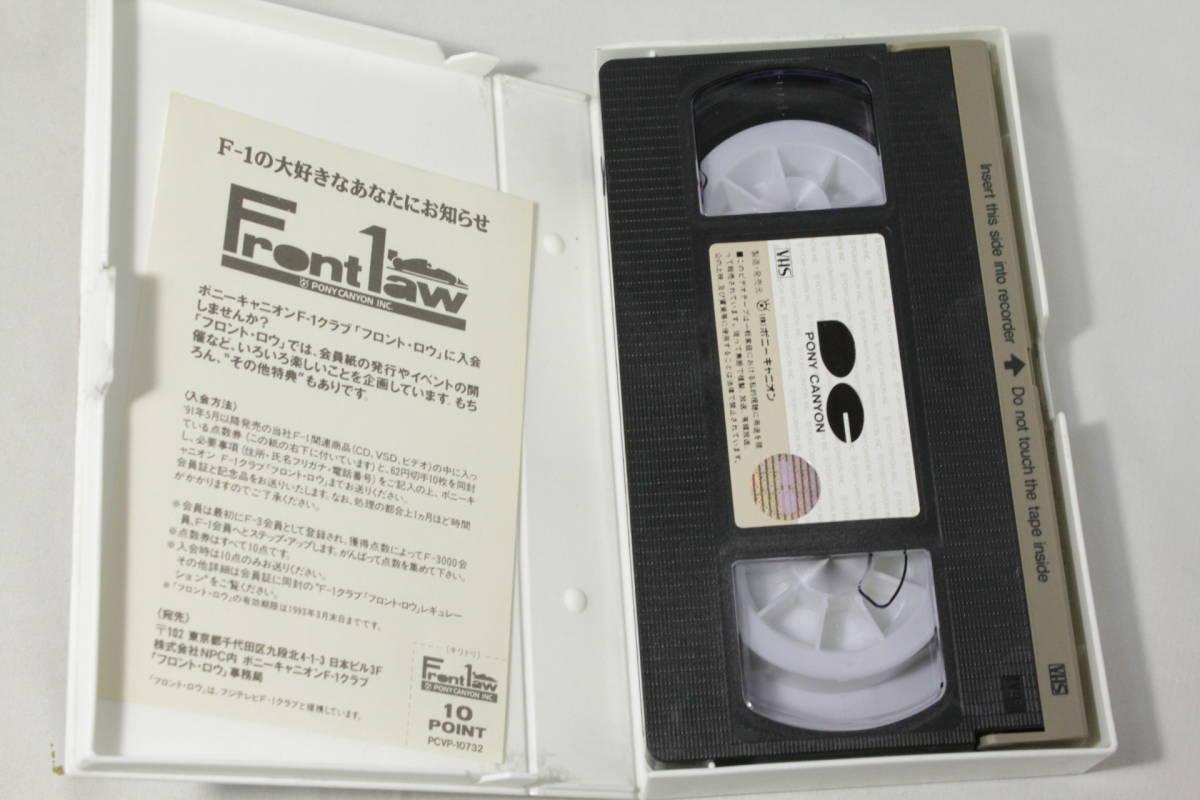 F1 ドライバーズ アイ in SUZUKA '91_画像2