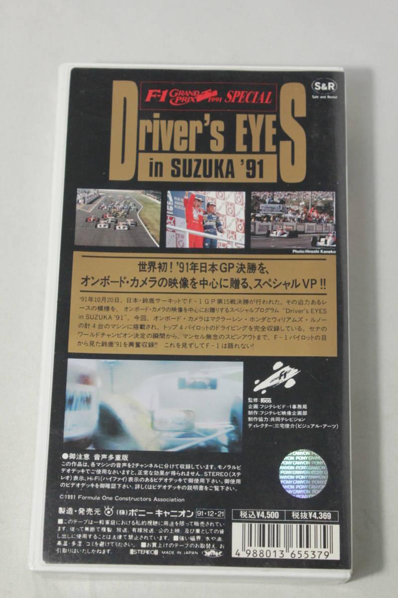F1 ドライバーズ アイ in SUZUKA '91_画像3