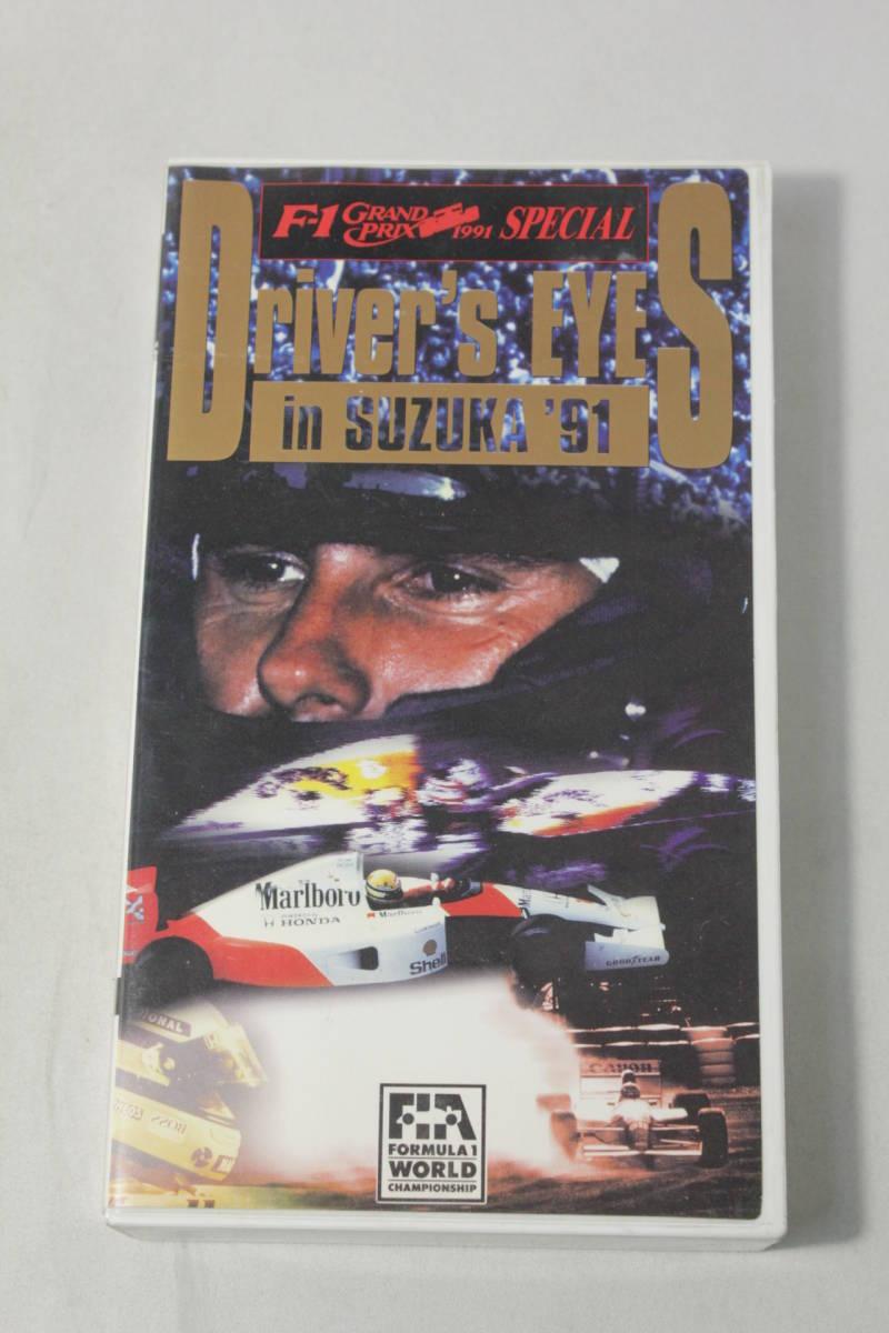 F1 ドライバーズ アイ in SUZUKA '91