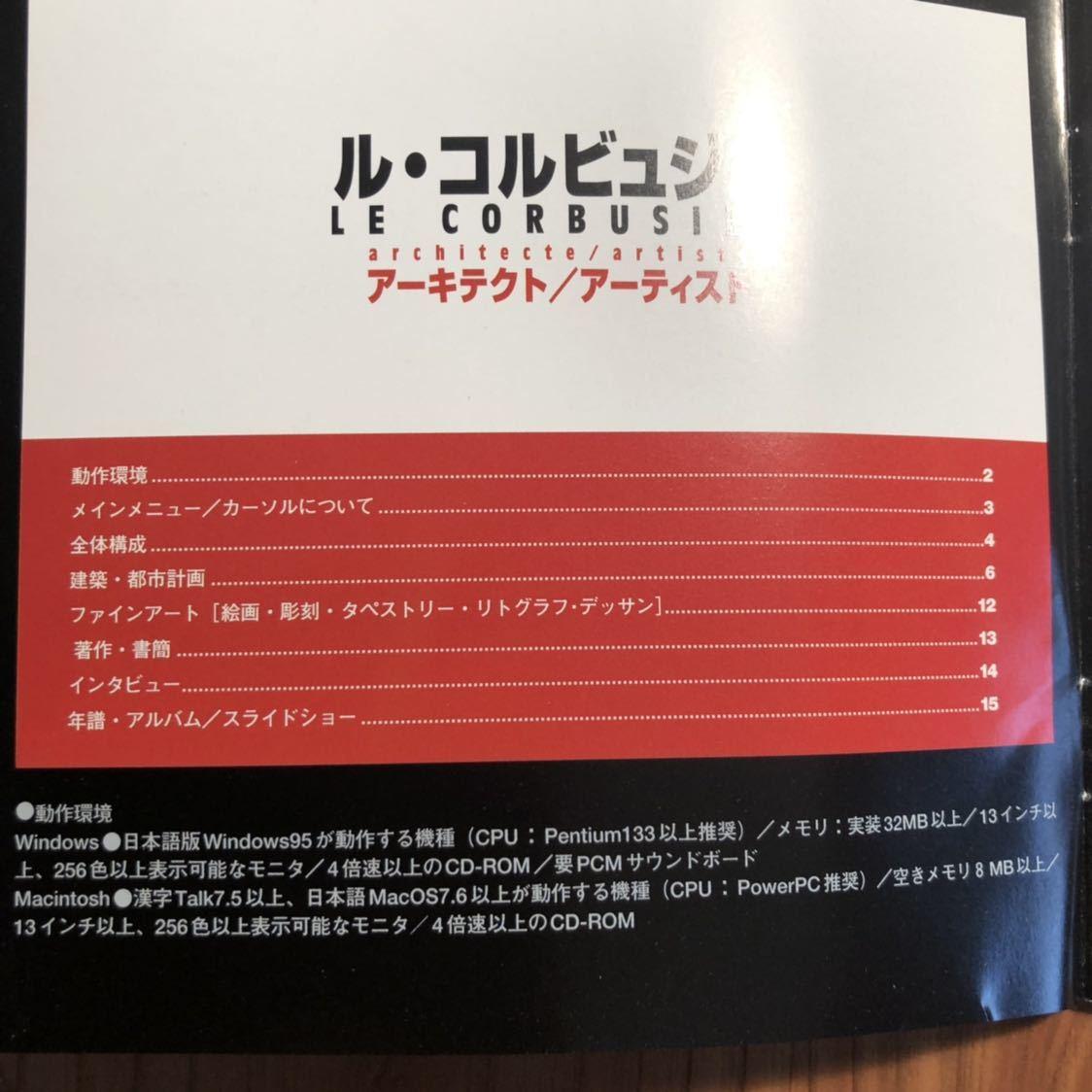 ル・コルビュジェ 20世紀建築の巨匠 ル・コルビュジェの全貌! CD-ROM 日本語版_画像6