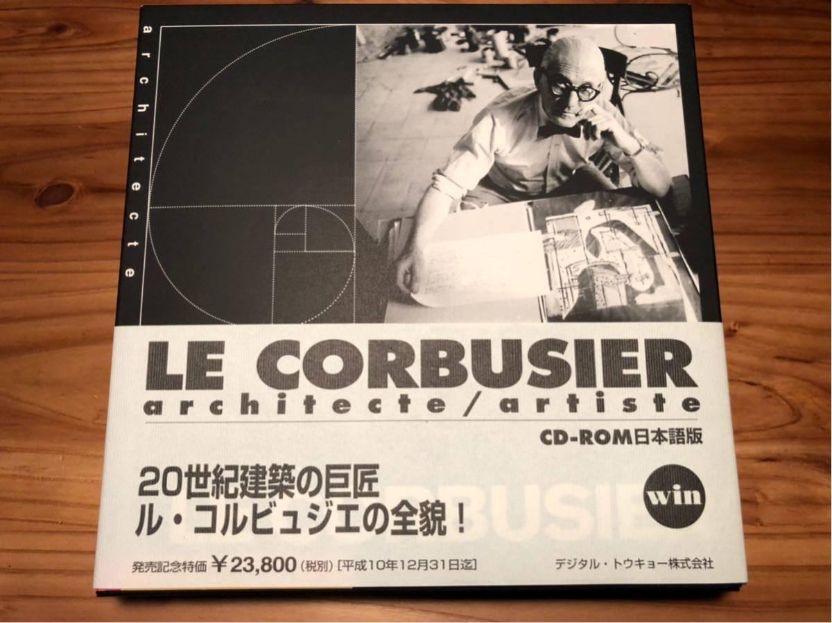ル・コルビュジェ 20世紀建築の巨匠 ル・コルビュジェの全貌! CD-ROM 日本語版