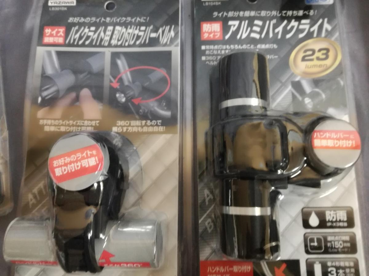 J933 新品 送料無料 バイクライト 10個セット 取り付け簡単 防雨型 自転車 サイクリング アクセサリー まとめ買い_画像5