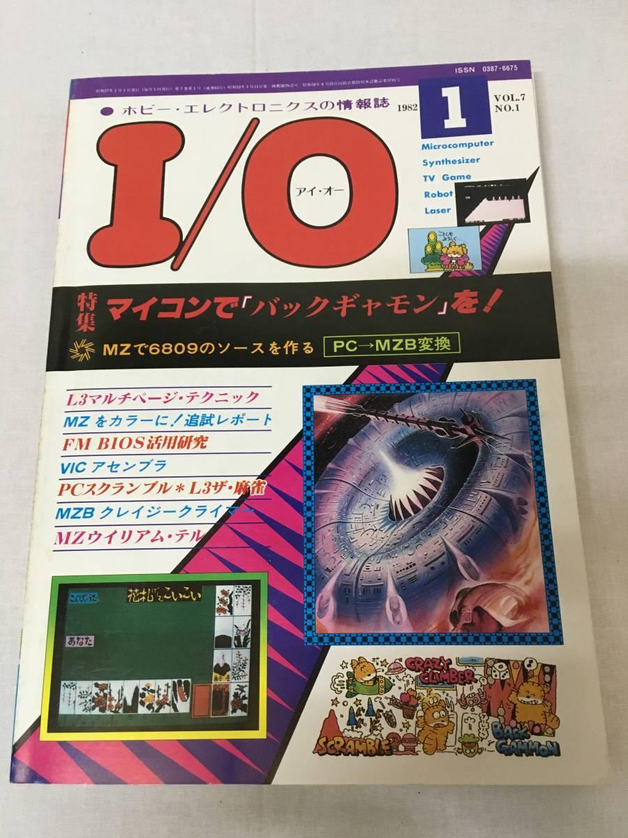 【送料無料】ホビー・エレクトロニクスの情報誌 I/O アイ・オー 1982年1月 マイコンで バックギャモン を ゲーム MZ ウイリアム・テル