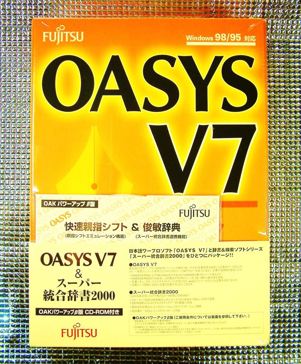 【3988】OASYS V7&辞書(広辞苑,漢字源,新英和和英中辞典,現代用語の基礎知識) 新品 オアシス 快速親指シフト(親指シフトのエミュ) 俊敏辞典