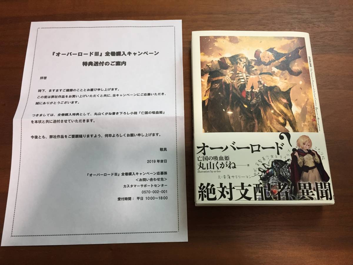 【送料無料】オーバーロード 亡国の吸血姫 丸山くがね オーバーロードⅢ BD全巻購入特典小説