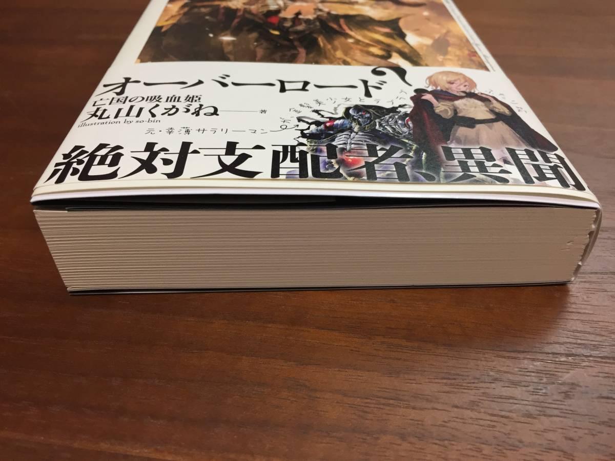 【送料無料】オーバーロード 亡国の吸血姫 丸山くがね オーバーロードⅢ BD全巻購入特典小説_画像5