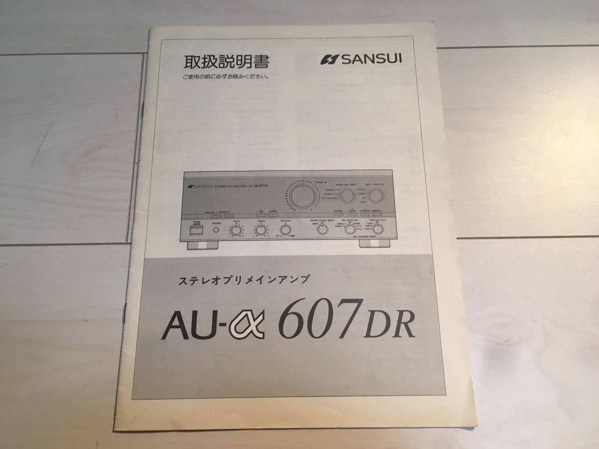 SANSUI/山水 プリメインアンプ AU-α607DR 中古 取り扱い説明書付き!_画像7