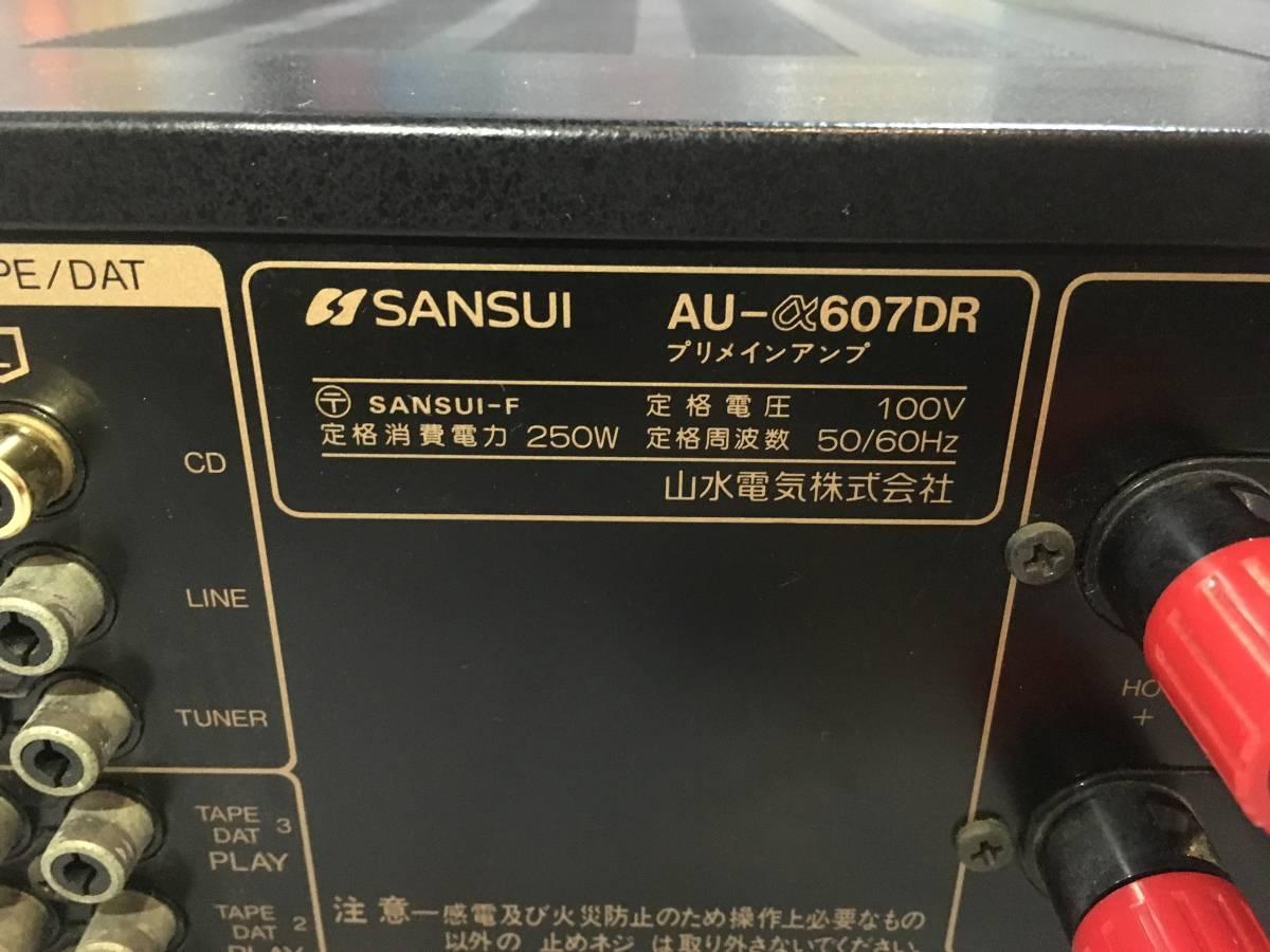 SANSUI/山水 プリメインアンプ AU-α607DR 中古 取り扱い説明書付き!_画像3