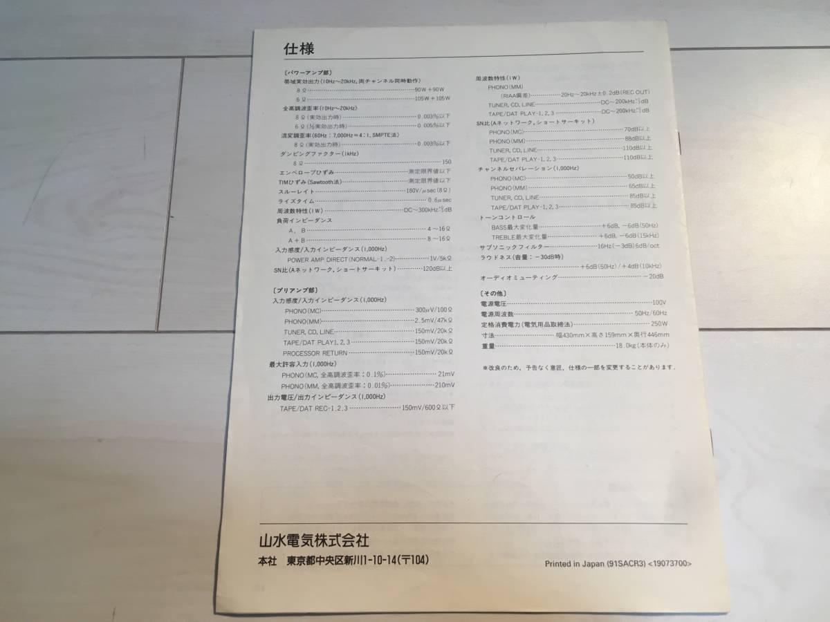 SANSUI/山水 プリメインアンプ AU-α607DR 中古 取り扱い説明書付き!_画像8