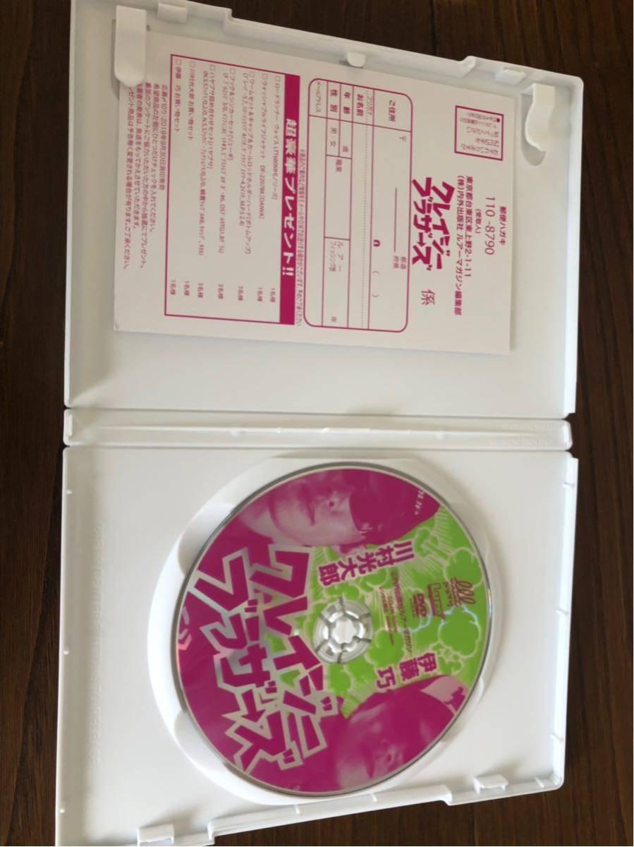 ■美品■ DVD 川村光太郎 × 伊藤巧 「クレイジーブラザーズ」霞ヶ浦・北浦_画像2