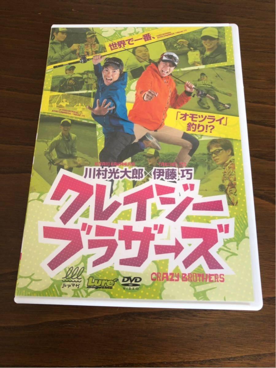 ■美品■ DVD 川村光太郎 × 伊藤巧 「クレイジーブラザーズ」霞ヶ浦・北浦