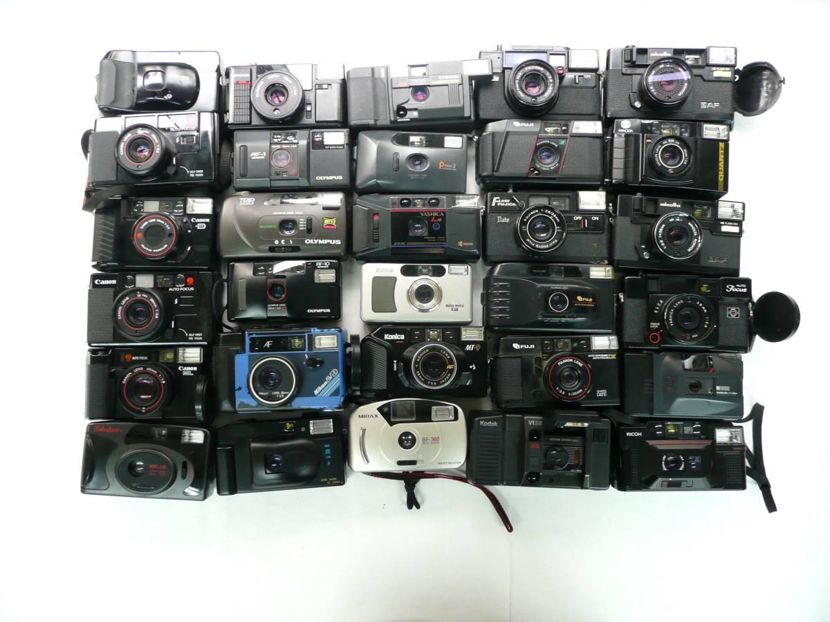 【ジャンク カメラ】 単焦点コンパクトカメラ Canon FUJI Konica 等計30台セット (J847M) 同梱発送不可