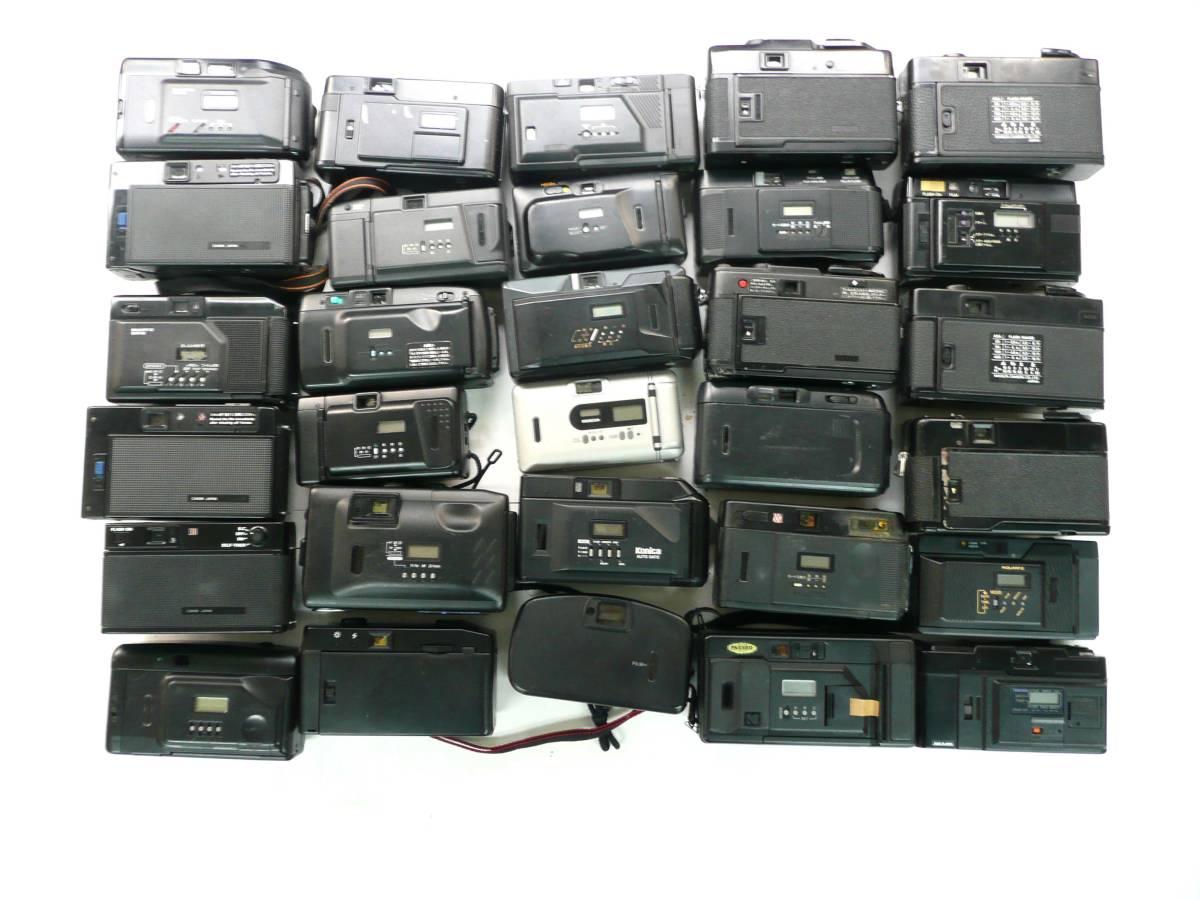 【ジャンク カメラ】 単焦点コンパクトカメラ Canon FUJI Konica 等計30台セット (J847M) 同梱発送不可_画像2