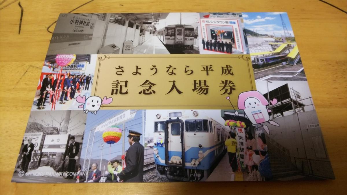 JR四国 さようなら平成 記念入場券
