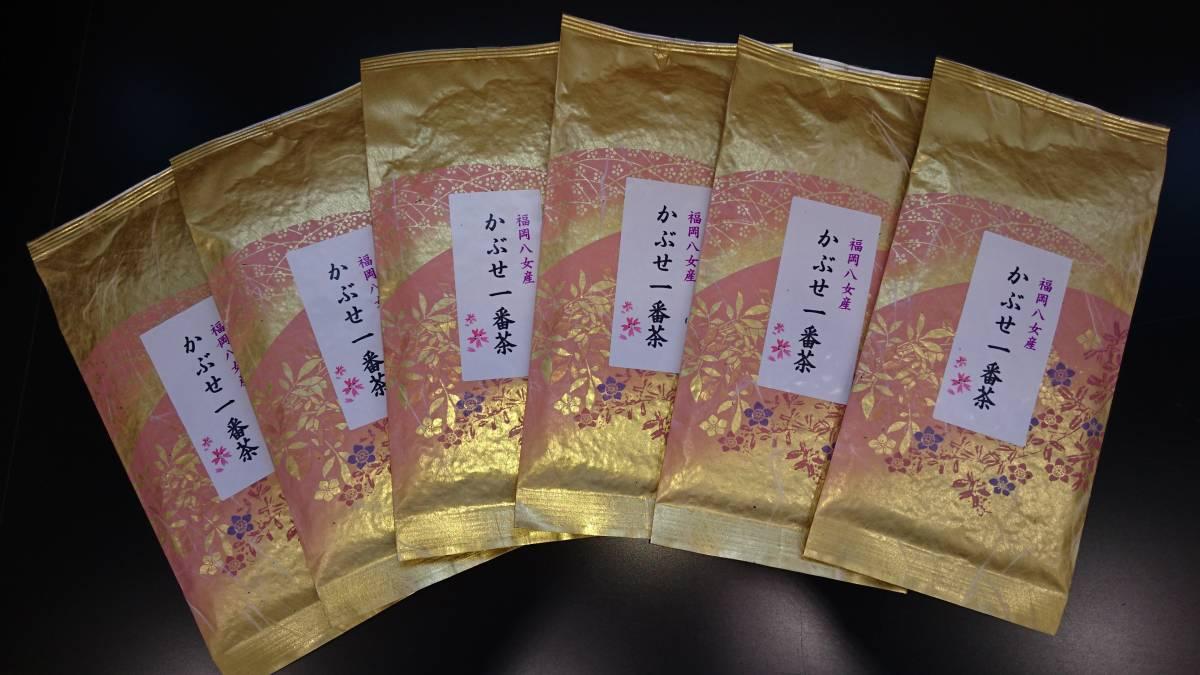 【2020年産新茶】福岡八女産 かぶせ茶一番茶100g6袋入り★★馥郁たる香り・甘味のある上級深蒸し煎茶★★_使いやすい100g真空包装。鮮度抜群です。
