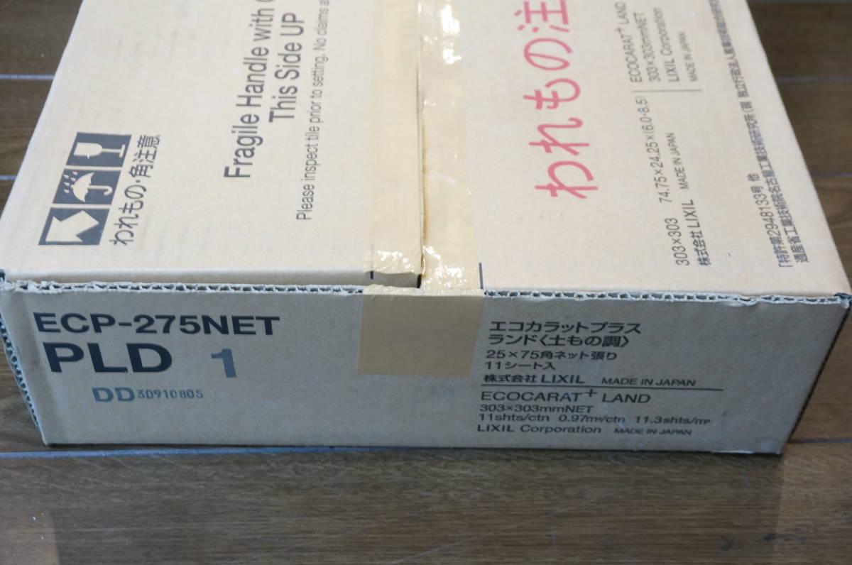 エコカラット/プラスランド〈土もの調〉EPC-275NET PLD1 9枚_画像4
