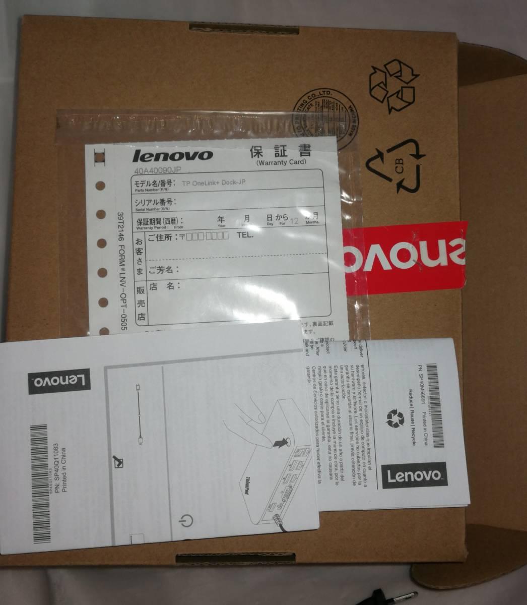 【中古美品送無】lenovo ThinkPad OneLink+ ドック 40A40090JP X1 YOGA CARBON 260 TABLET 460 14 P40_画像5