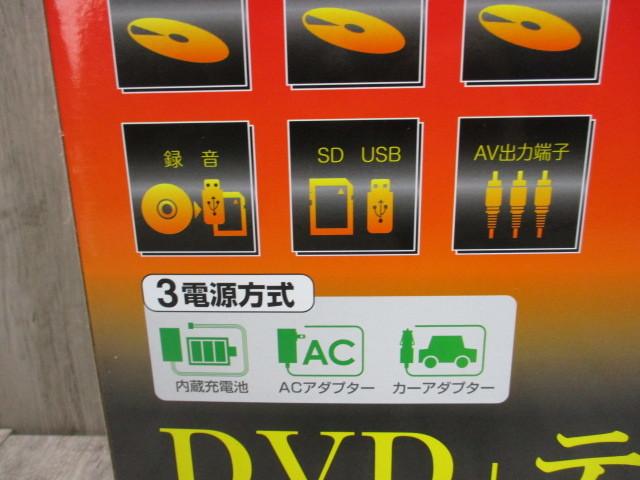 新品 未使用 14.1インチ フルセグ TV搭載ポータブルDVDプレーヤー HTM-14F 車載 _画像5