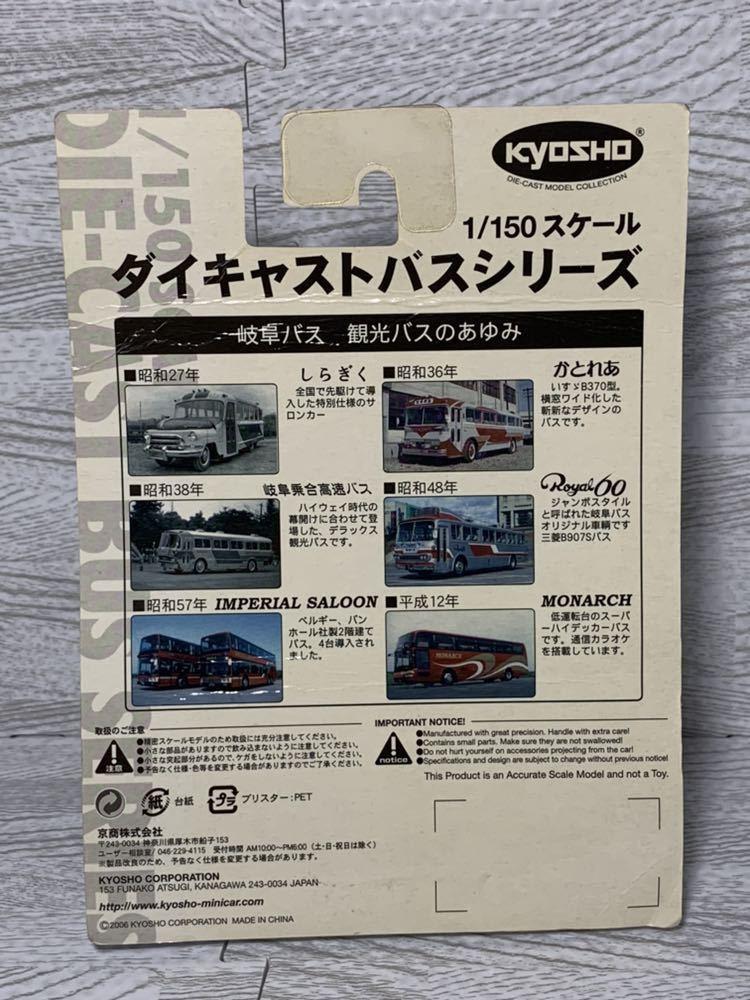 京商 026-1 岐阜バス 岐阜バス観光_画像8